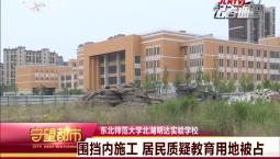 守望都市|東師北湖明達學校:圍擋內施工 居民質疑教育用地被占