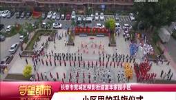 守望都市|庆祝新中国成立70周年 富丰家园小区举行升旗仪式