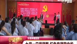 守望都市|七月一日党旗飘 红色音律歌中华