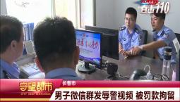 守望都市|男子微信群发辱警视频 被罚款拘留