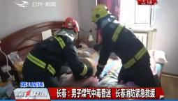 第1报道|长春一男子煤气中毒昏迷 消防紧急救援