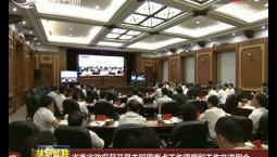 省委省政府召开县市双周重点工作调度和工作交流例会