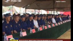 吉林省举办跨区域抗洪抢险救援联合实战拉动演练