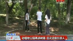 第1报道 动植物公园再添树画 活灵活现引游人驻足