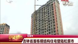 守望都市|吉林省首栋钢结构住宅登陆松原市