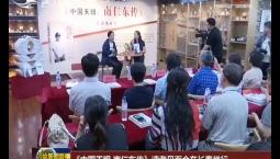 《中国天眼 南仁东传》读者见面会在长春举行