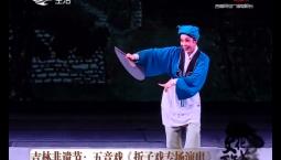 文化下午茶|吉林非遗节:五音戏《折子戏专场演出》_2019-07-13