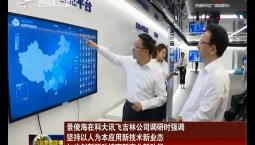 景俊海在科大讯飞吉林公司调研时强调 坚持以人为本应用新技术新业态 加快创新驱动培育新产业新动能