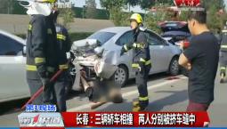 第1报道|长春:三车相撞 两人被挤车缝中