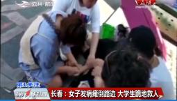 第1报道|长春:女子发病瘫倒路边 大学生跪地救人