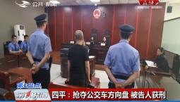 第1报道|四平:抢夺公交车方向盘 被告人获刑