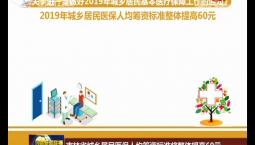 吉林省城乡居民医保人均筹资标准将整体提高60元