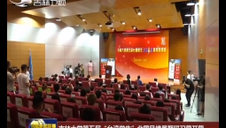 """吉林大学第五届""""台湾学生""""北国风情暑期研习营开营"""