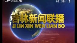 吉林新闻联播_2019-07-15