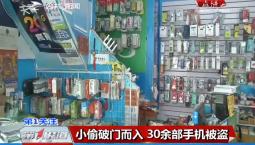 第1报道|小偷破门而入 30余部手机被盗