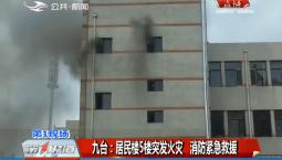 第1报道|九台一居民楼突发火灾 消防紧急救援