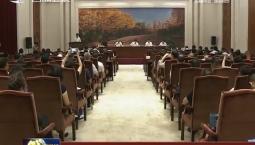 全国工商联第六联系调研组在吉林省作政策宣讲