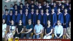 老有所为再圆梦 吉林省老年大学首届研究生毕业