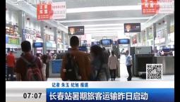 新闻早报|长春站暑期旅客运输昨日启动