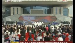 红旗HS7·长春国际汽车文化节暨首届红旗嘉年华开幕
