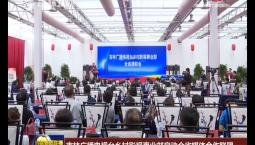吉林广播电视台乡村影视事业部启动全省媒体合作联盟