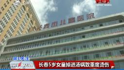 第1报道|长春5岁女童掉进汤锅致重度烫伤