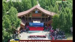 吉林雪乡 舒兰二合启动夏季旅游季