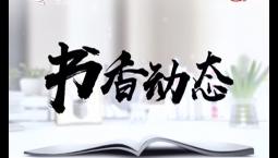 一起读书吧 书香动态_2019-07-14
