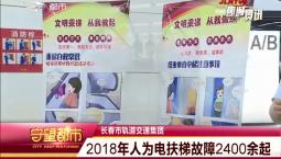 守望都市|长春市轨道交通集团:2018年人为电扶梯故障2400余起
