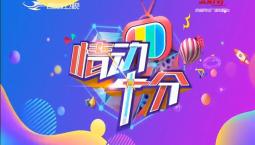 情动十分|2019-07-02