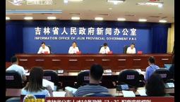 """吉林省公布人才18条政策""""1+3""""配套实施细则"""