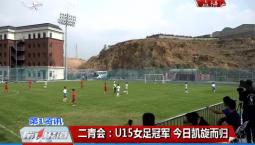 第1报道|全国二青会赛场夺金 吉林省女足小将载誉归来
