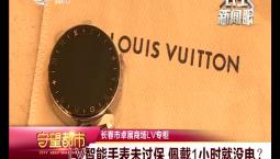 守望都市|LV智能手表未过保 佩戴1小时就没电?