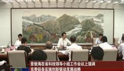 景俊海在省科技领导小组工作会议上强调 完善链条实施创新驱动发展战略 加快转化培育生成经济新增长点