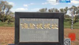 吉林报道|专题片:《偏脸古迹寻曾经》(上)