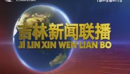 吉林新闻联播_2019-07-29