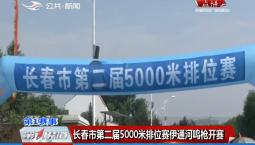 第1报道|长春市第二届5000米排位赛伊通河鸣枪开赛