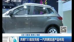 新闻早报|奔腾T33首发亮相 一汽奔腾加速产品布局