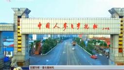 【壮丽70年 奋斗新时代】抚松:人参之乡参长在(上)