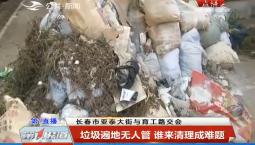 第1报道|亚泰大街与育工路交会处:垃圾遍地无人管 谁来清理成难题