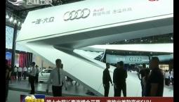 第十六届长春汽博会开幕 一汽推出首款豪华SUV