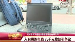 守望都市|入职需购电脑 八千元贷款引争议