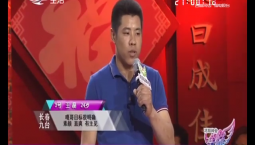 全城热恋 3号王磊:嘎哥目标很明确 素颜 直爽 有主见_2019-07-14