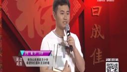 全城热恋|2号张宇:来自山东的延吉小伙 希望你们喜欢淡淡的我_2019-07-14