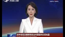 吉林省延边朝鲜族自治州原副州长闵光道接受纪律审查和监察调查
