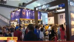 台湾商品展区:艺术休闲与美食 全方位体验