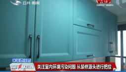 第1报道|关注室内环境污染问题 从装修源头进行把控