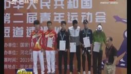 二青会短道速滑首个夺金日 吉林省获6枚金牌