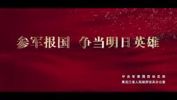 【2019征兵宣传片】参军报国 争当明日英雄