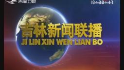 吉林新闻联播_2019-08-04